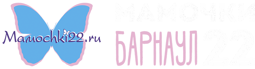 Сайт Мамочки22, мобильное приложение МамыГорода - Мамы Барнаула